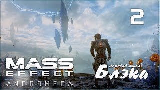 ПЕРВЫЙ КОНТАКТ С МЕСТНЫМИ ● Mass Effect: Andromeda #2 [PC, Ultra Settings]