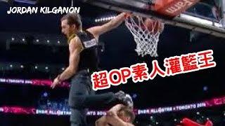 素人灌籃王Jordan Kilganon 在NBA中場休息的花式灌籃表演
