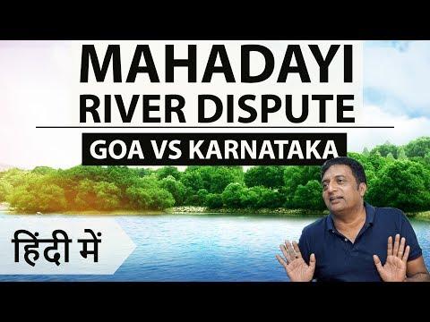 Mahadayi River Dispute Goa vs Karnataka - Inter State Water Disputes Current Affairs 2018 MANDOVI