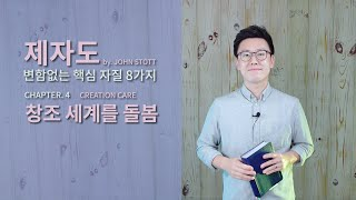 YES:ON Book Club 제자도 4: 창조 세계를 돌봄 Creation Care