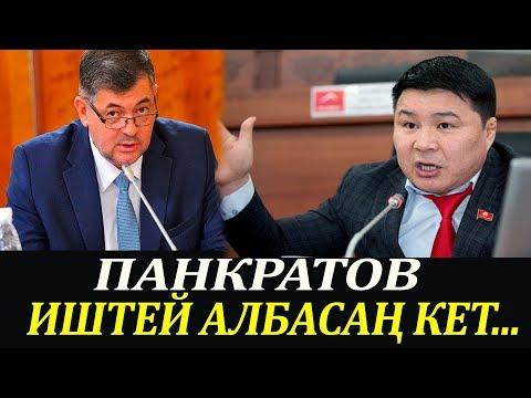 "видео: Тазабек Икрамов ""Панкратов иштей албаса КЕТ""- деди"
