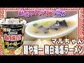 麺や福一 鶏白湯塩ラーメン【魅惑のカップ麺の世界#519】