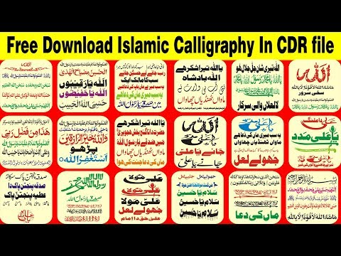 CorelDraw Tutorials | Islamic vector Free Download in CDR File with Muhammad Anas