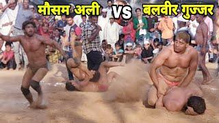 mosam ali/मौसम अली पहलवान और बलवीर गुज्जर के बीच कड़ा मुकाबला
