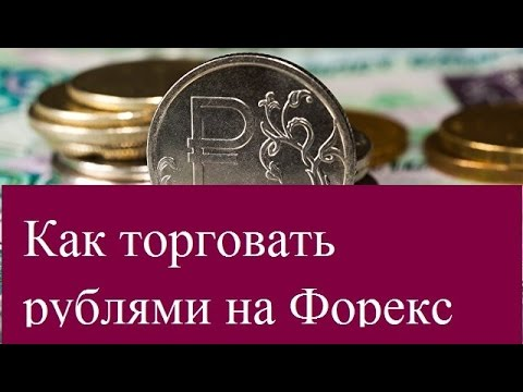 Торговать рублями форекс предсказания форекс рынка