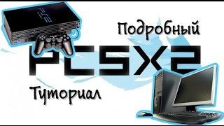 видео Эмулятор Ps2 | скачать ЭМУЛЯТОР PS2  Pcsx2  | Настройка  | Плагины | Bios