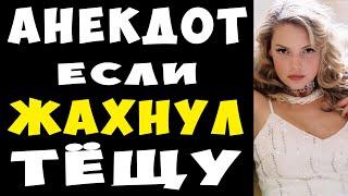 АНЕКДОТ Как Жахнуть Тёщу shorts Самые Смешные Свежие Анекдоты