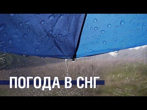 Погода в СНГ. Дожди и грозы в Беларуси, Кыргызстане и Армении
