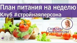 Клуб #стройная персона. План питанияна неделю Светлана Стрельникова