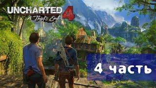"""Затерянный город пиратов. Приключенческий игровой фильм """"Uncharted 4: Путь вора"""" - 4 ч."""
