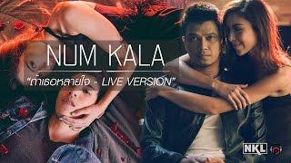 Repeat youtube video LIVE เล่นสด - ถ้าเธอหลายใจ Ver.2【NUM KALA-หนุ่ม กะลา】