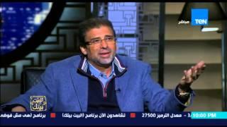 """البيت بيتك - النائب خالد يوسف """" انا مش هسكت على من يتهمنى بالتحرش و هرفع عليهم قضية """""""
