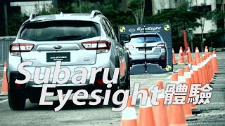 Subaru Eyesight 輔助安全系統體驗 - 廖怡塵【全民瘋車Bar】