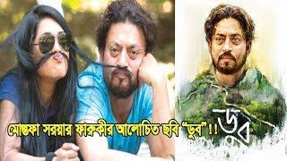 Dub bangla movie Romantic Seen  (ডুব ) New Indian bangla  movie   IRRFAN KHAN   TISHA   PARNO MITTRA