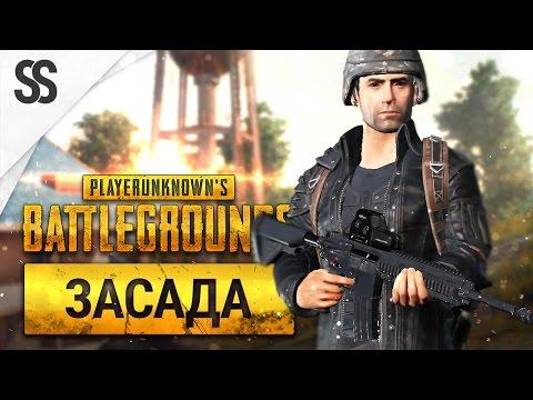 Battlegrounds - Две