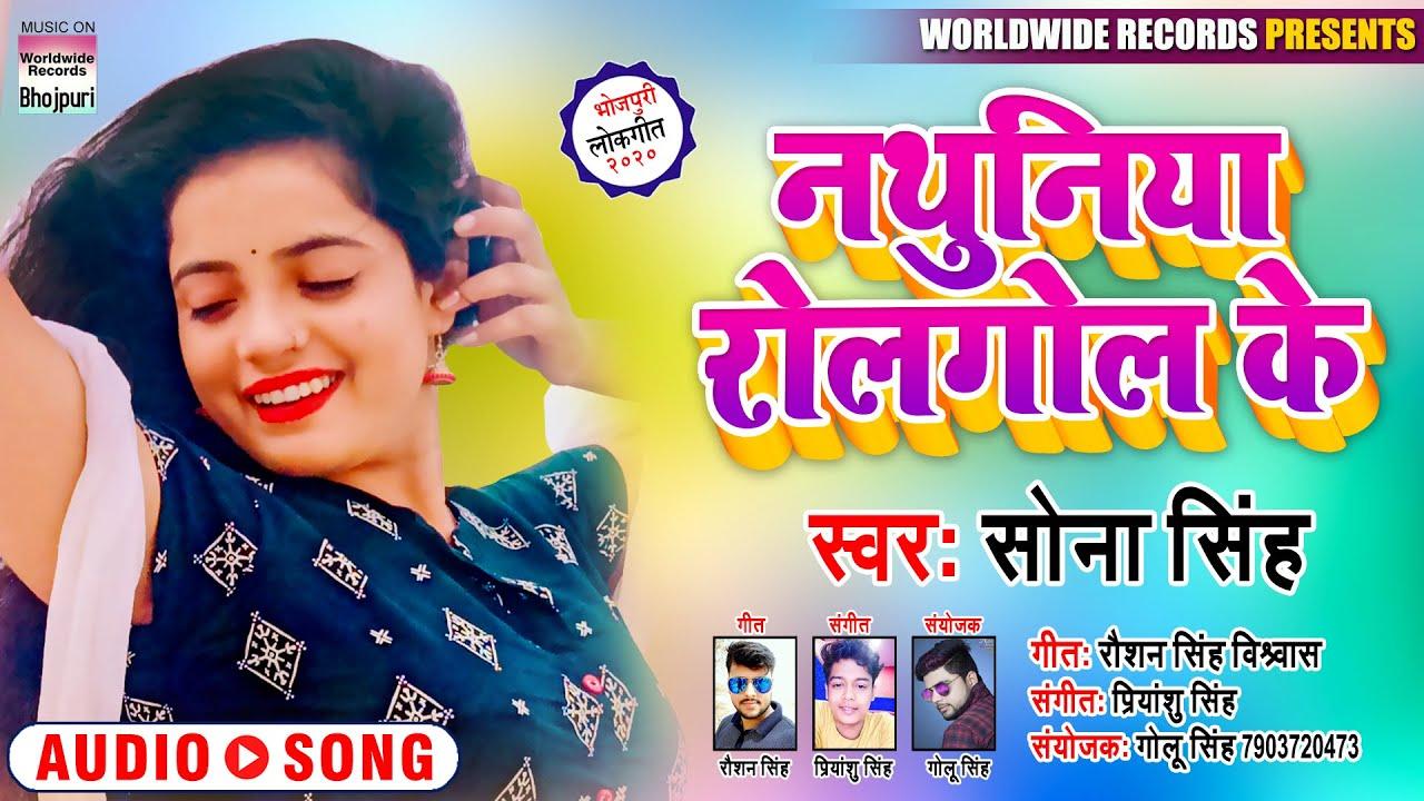#Sona Singh का सुपरहिट गाना - Nathuniya RolGol Ke - नथुनिया रोलगोल के - New Bhojpuri Songs 2020