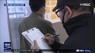 [뉴스데스크] 코로나19에 전북 지역 다중이용시설 단속…