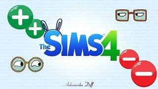 ◊ Плюсы и минусы игры The Sims 4 ◊(В этом видео вы узнаете какие я выделила плюсы и минусы игры Sims 4:) Спасибо за просмотр!;), 2016-10-06T08:18:14.000Z)