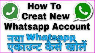 How to create new whatsapp account Hindi/urdu