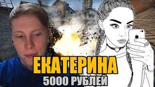 ДЕВУШКА ЗАДОНАТИЛА 5000 РУБЛЕЙ ВО ВРЕМЯ СТРИМА РЕАКЦИЯ