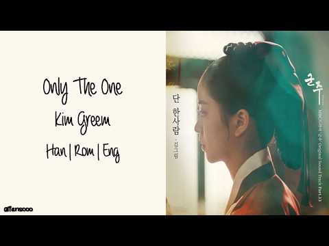Kim Greem - 단 한사람 (Only The One) (가면의 주인 OST Part 13) (Han|Rom|Eng Lyrics)