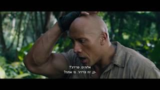ג'ומנג'י: שורדים בג'ונגל
