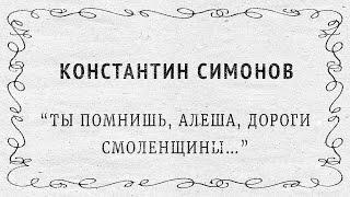 """""""Ты помнишь, Алеша, дороги Смоленщины..."""" Константин Симонов"""