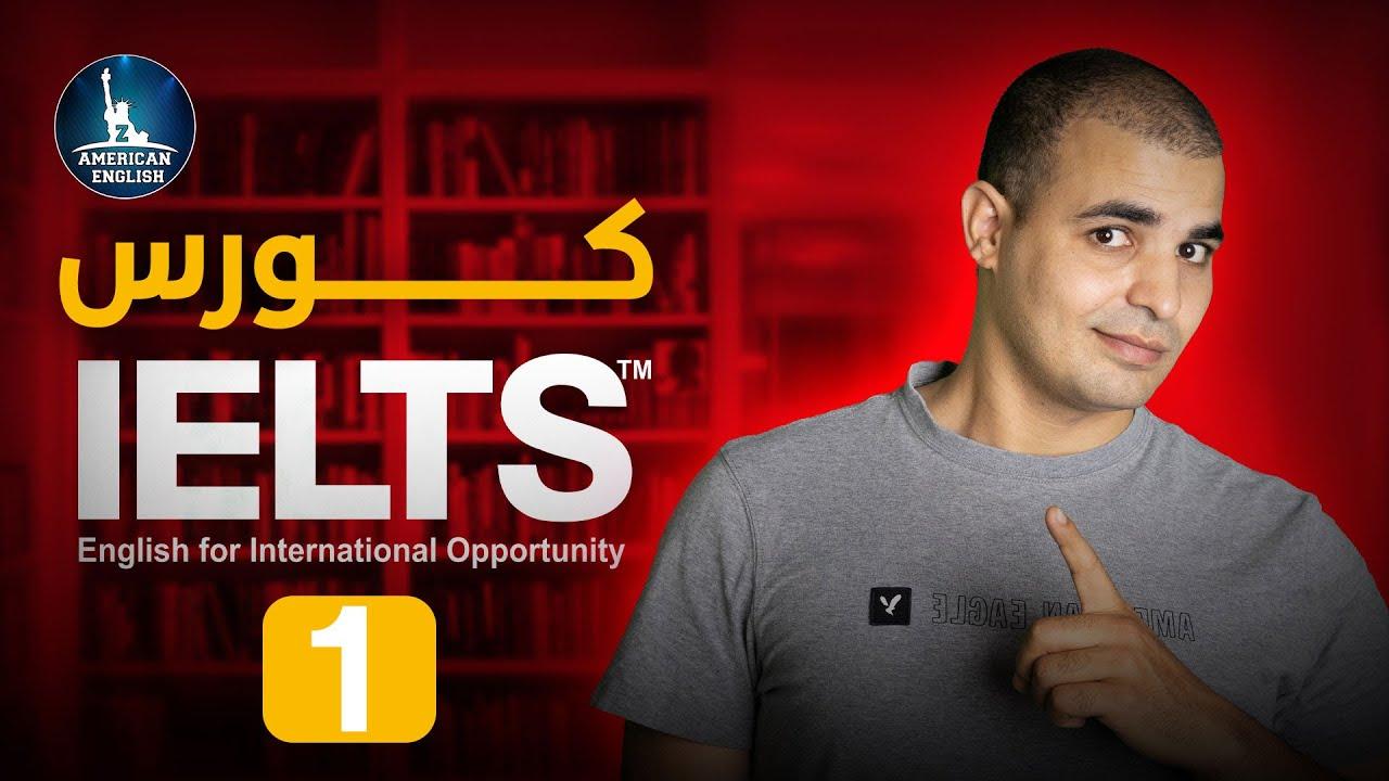 IELTS كورس ايلتس التحضيري