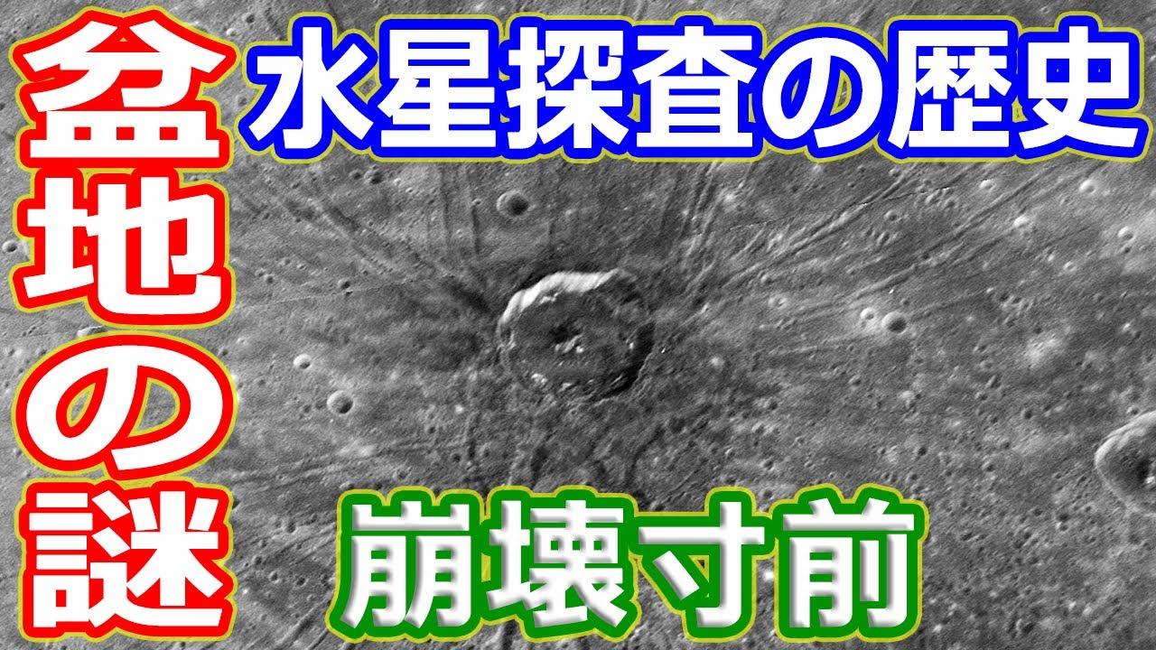 【ゆっくり解説】二度目の謎解きの冒険へ探査機メッセンジャー 水星探査の歴史 最終回