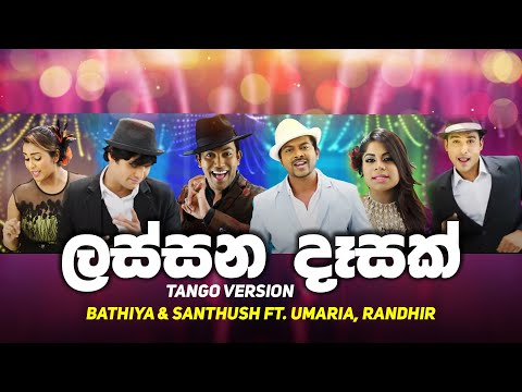 Lassana Desak (Tango Version) - Bathiya & Santhush ft. Umaria, Randhir (Pravegaya Movie OST)