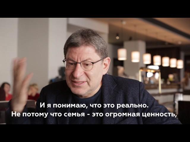 Михаил Лабковский о женщине, на которой он сразу готов жениться