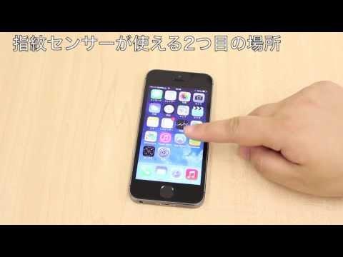 指紋センサー(Touch ID)の使い方