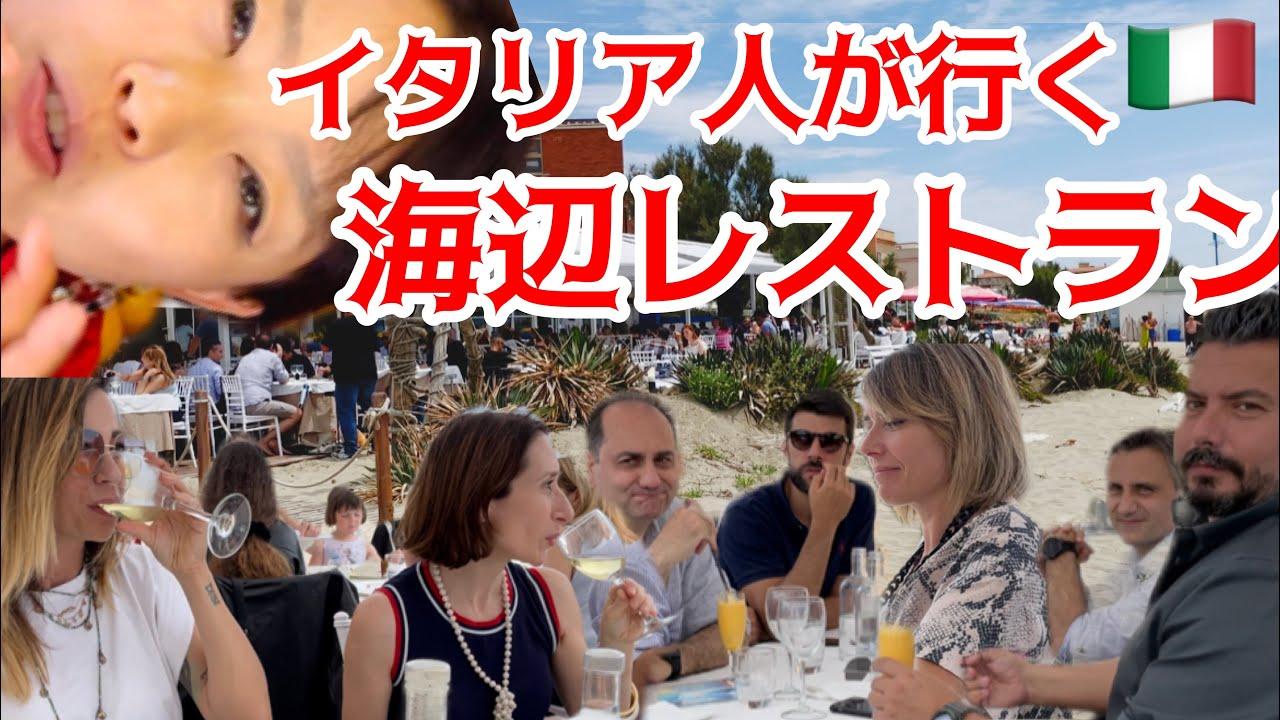 【速報】イタリア人が行く海辺レストラン