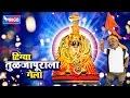 Top 10 Tulja Bhavani Songs - Tingya Tuljapurala Gelaa -aaie Majhi Baayko Thev Gaa Sukhi -new Songs video