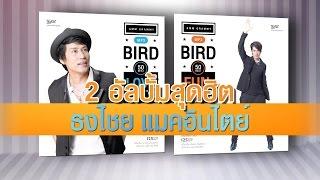 MP3 Bird 50 Best Fun Hits / MP3 Bird 50 Best Love Hits