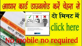download aadhar with face authentication आधार कार्ड डाउनलोड करे चेहरा से