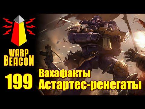 [16+] ВМ 199 Вахафакты 40K - Астартес-ренегаты