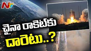 అదుపు తప్పిన చైనా రాకెట్ l Chinese Rocket Failure l Falling Chinese Rocket to Crash to Earth l Ntv