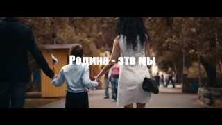 Родина - это мы (социальный видеоролик про патриотизм к России)