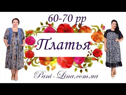 ПЛАТЬЯ 60-70 РАЗМЕРЫ ОТ ПАНИ ЛИНА