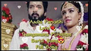 Thangamana Purushan Serial Song Full lyrical Song || Aadhi Parvathi romantic..