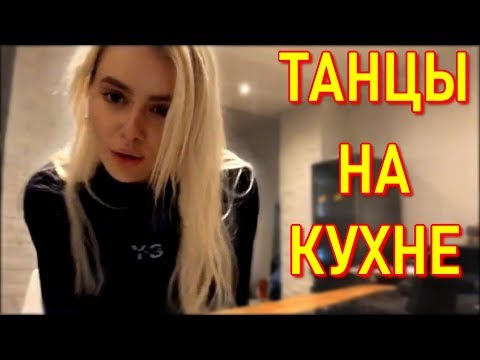 GTFOBAE |  Танцы На Кухне / Кукинг стрим - Популярные видеоролики!