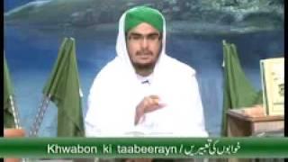 Repeat youtube video Khwab ki Tabeer - Khwab me Ghar me Bakri, Machli aur Nehar dekhna - Faizan of Maulana iLyas Qadri