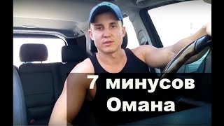 видео Оман