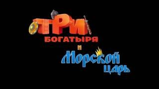 ТРЕЙЛЕР! Три богатыря и Морской царь Мультфильм 2017