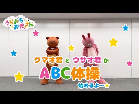 ウサオ君とクマオ君が『ABC体操』踊ってみた♪