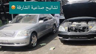 3/ طلعت الامارات - صناعية الشارقة 🔧🔩
