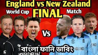 England vs New Zealand World Cup Final Match Funny Dubbing 2019_Ben_Stokes   Sure Binodon