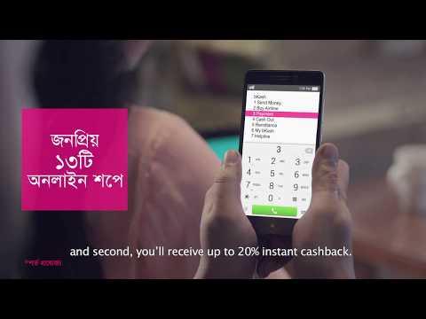 e-Commerce Payment Cashback 2017 TVC 2