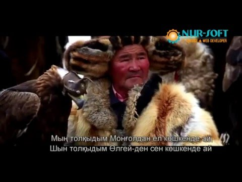 Ақ сапар Монғолия қазақтары, монголия казактары, mongolia kazakhtary, mongoliin kazakhuud